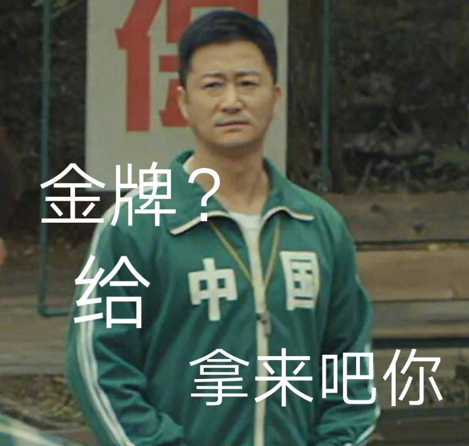 拿来吧你,吴京中国衣服表情包图片|东奥会必备