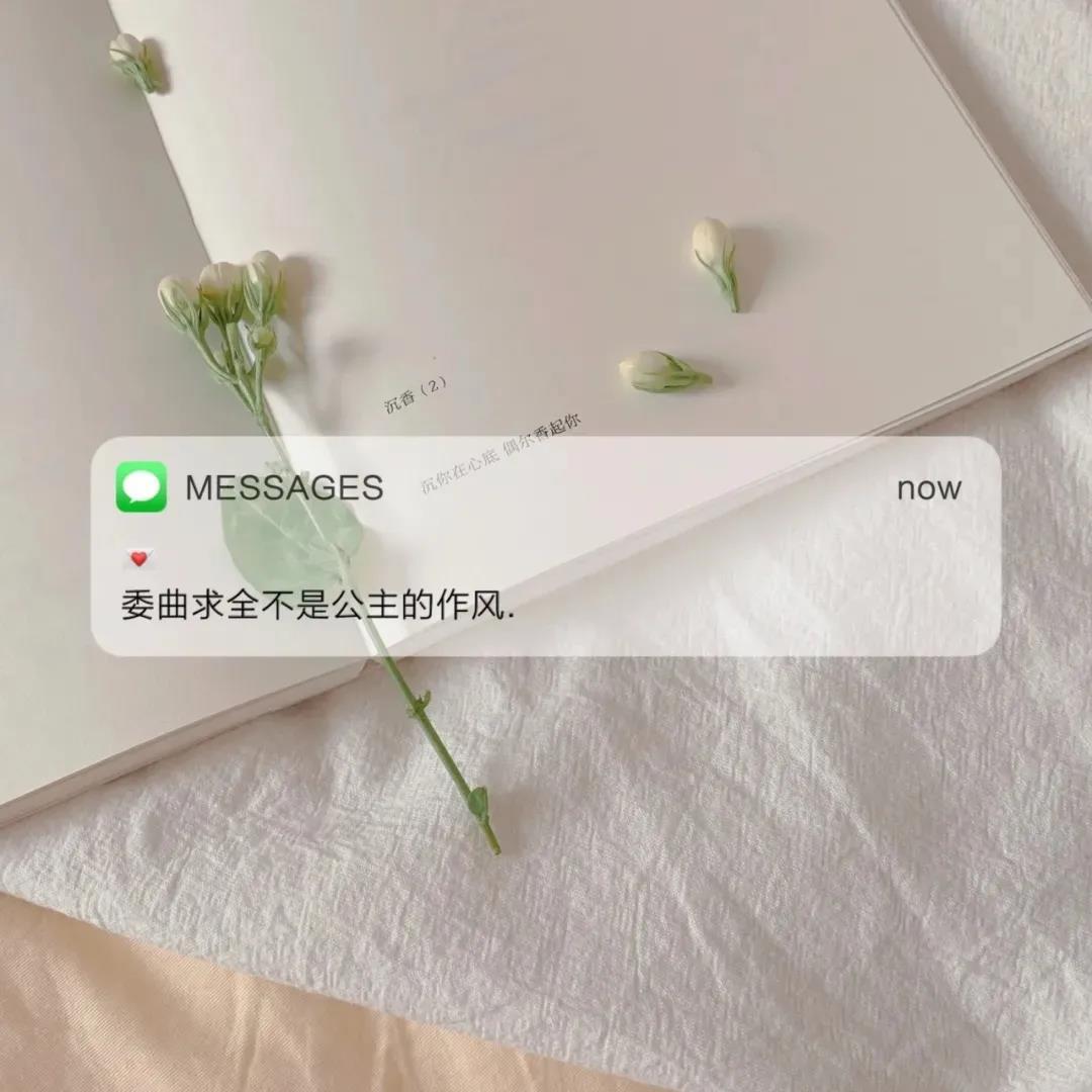 清新唯美的花朵微信信息背景图片带字清新又洒脱