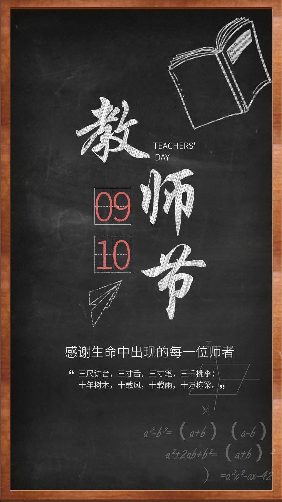 9.10教师节海报图片壁纸|桃李满天下,九月谢师恩
