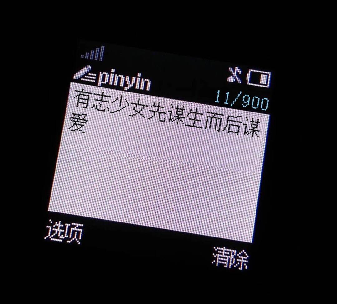 文字微信朋友圈背景图片|人间清醒的文案壁纸