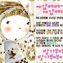 可爱的韩国动态闪图