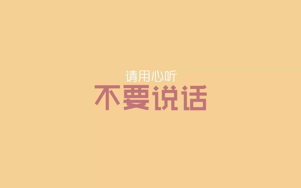 晚安心情说说_高清带字励志句子的桌面壁纸图片(3)_可爱图片
