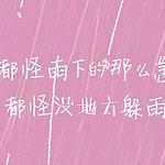 下雨背景伤感文艺文字高