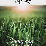 [图]新的一天早安心语图片