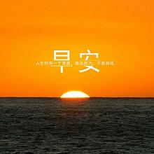 好看海边看日出的早安短句