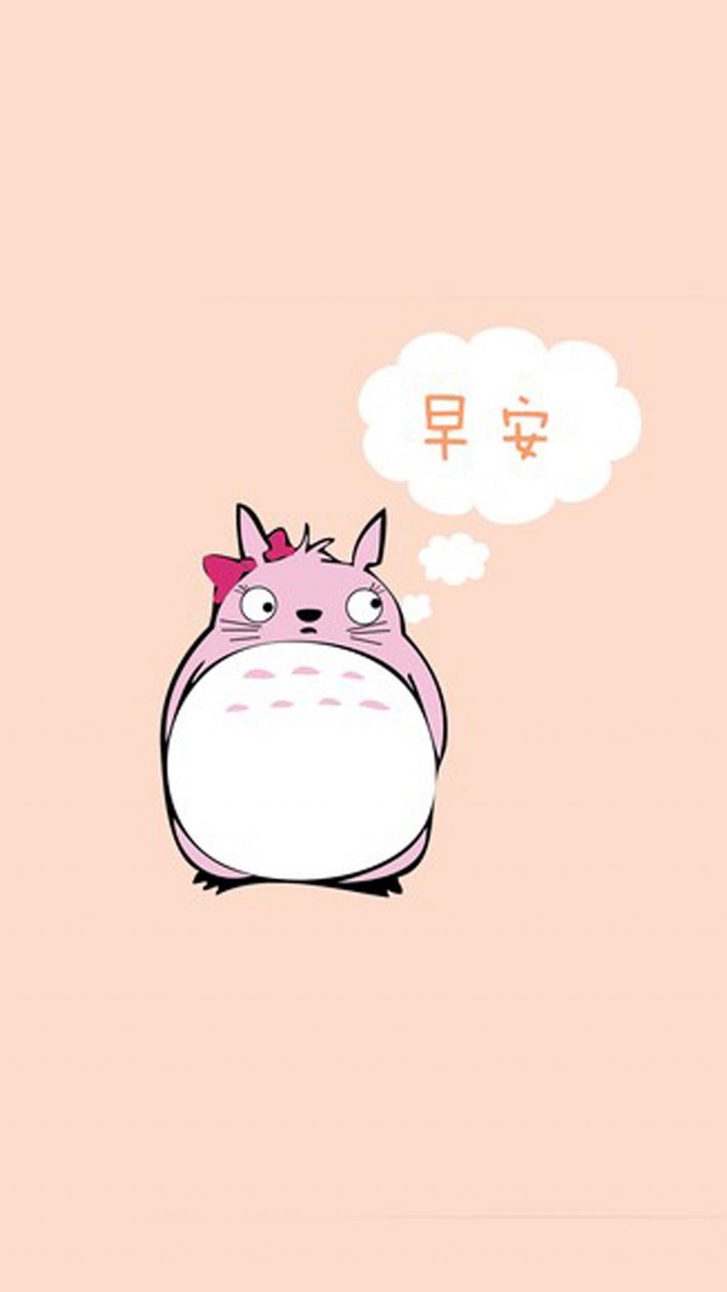 粉色的龙猫早安图片