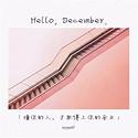你好12月唯美高清