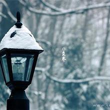 最新立冬节气带字 立冬伤感