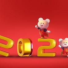 2020年笨笨鼠贺岁鼠年红色喜