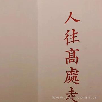 人往高处走小清新带字壁纸图片
