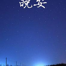 唯美星空晚安手机超大壁纸图片