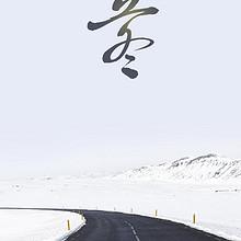 遍地积雪的公路立冬节气唯