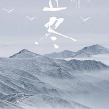 立冬山水扁舟墨色国风唯美意境图片壁纸