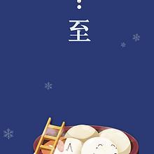 冬至团圆吃汤圆可爱动漫壁纸图片