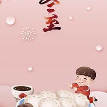 冬至阖家团圆吃饺子高清卡通手机壁纸图片