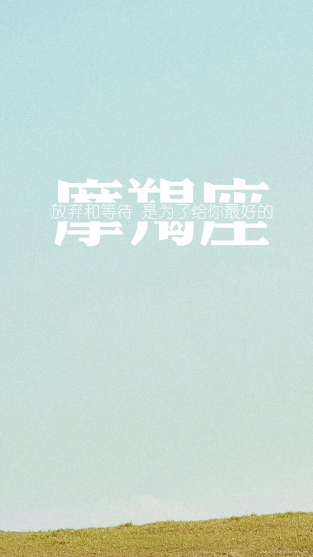 摩羯座个性文字语录风景壁纸图片