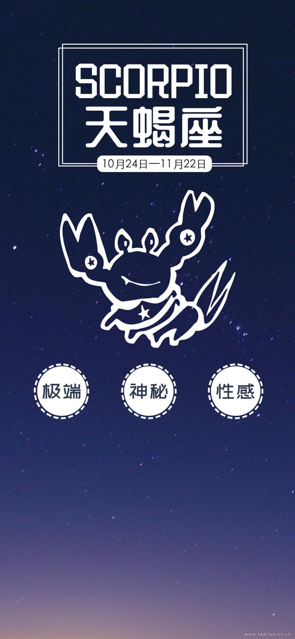 天蝎座夜空背景唯美手机壁纸图片