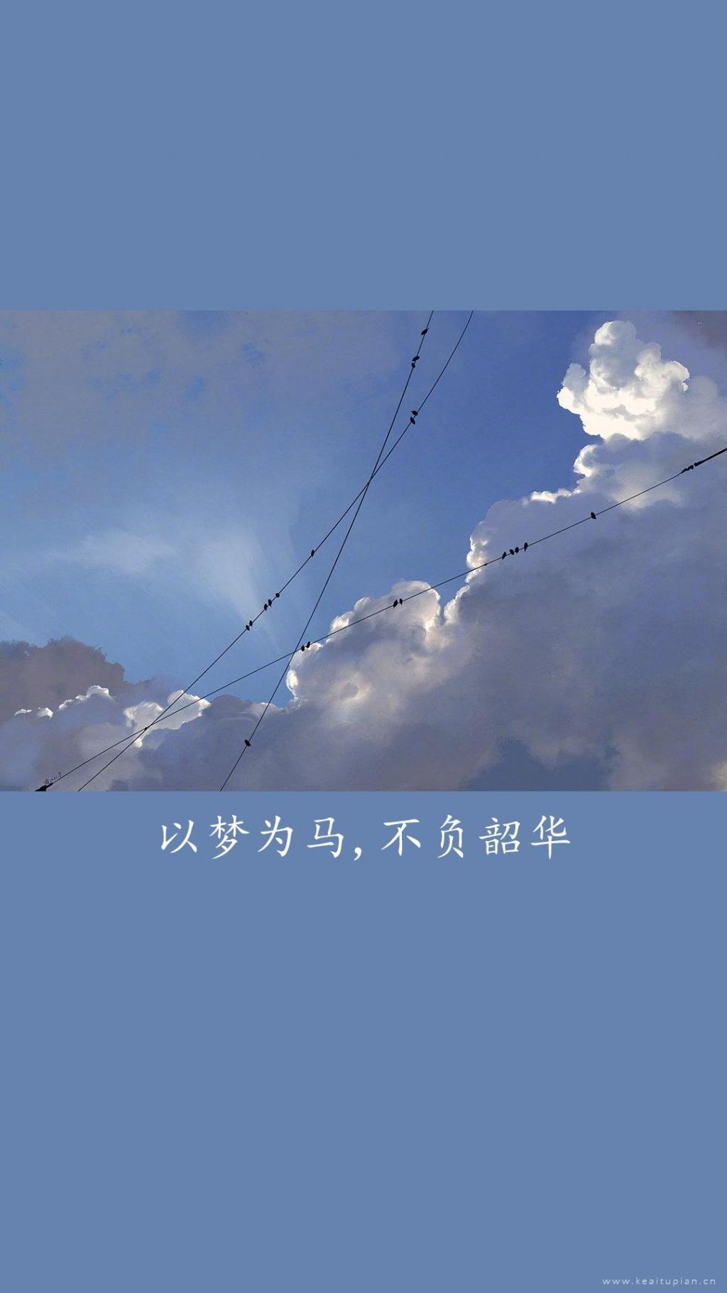 以梦为马不负韵华超美白云风景励志早安壁纸图