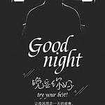 晚安你好光明就在黑暗背
