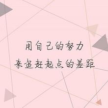 在慢生活下 别忘了努力·粉色背景图简约可爱壁纸
