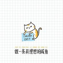 做一条有理想的咸鱼·小清新卡通小猫简约格子背景图片