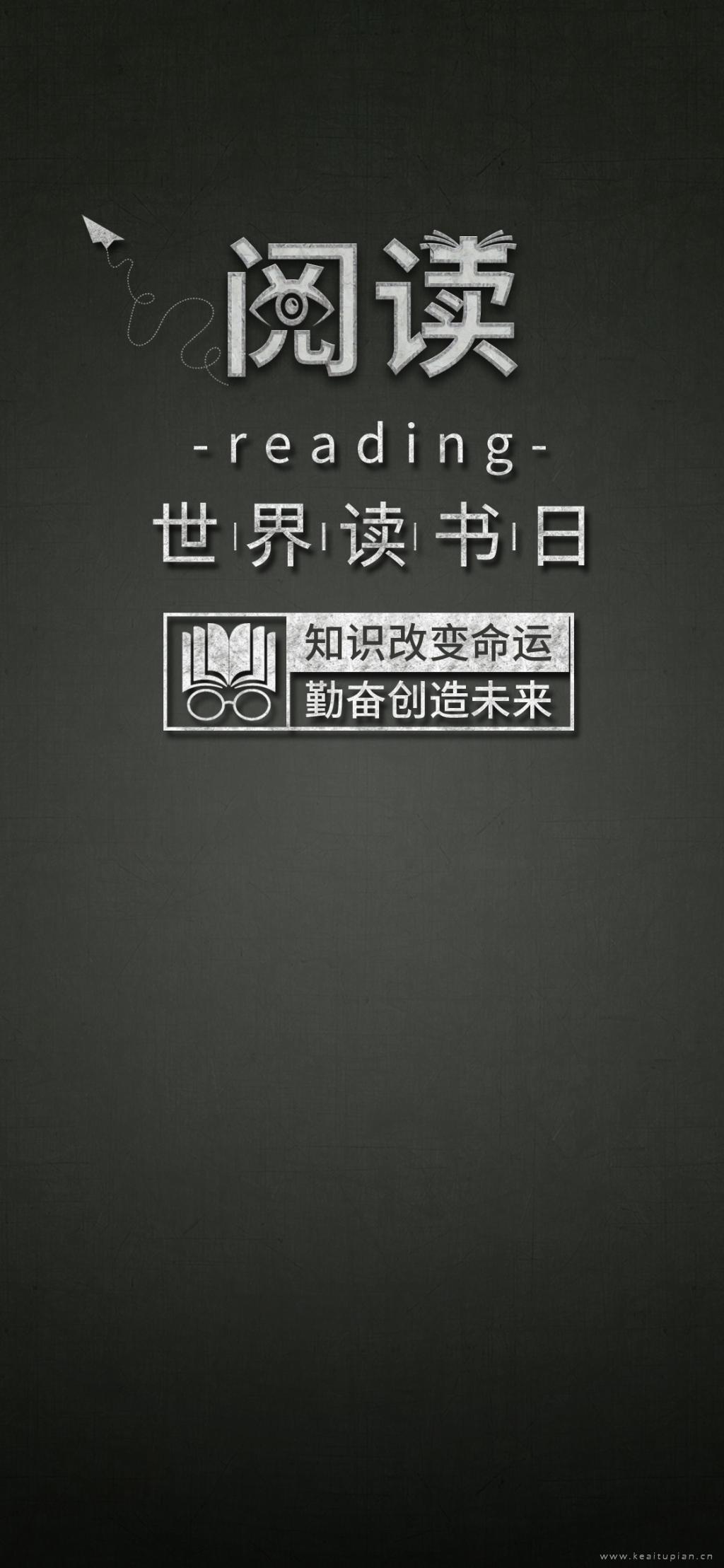 世界阅读日图片