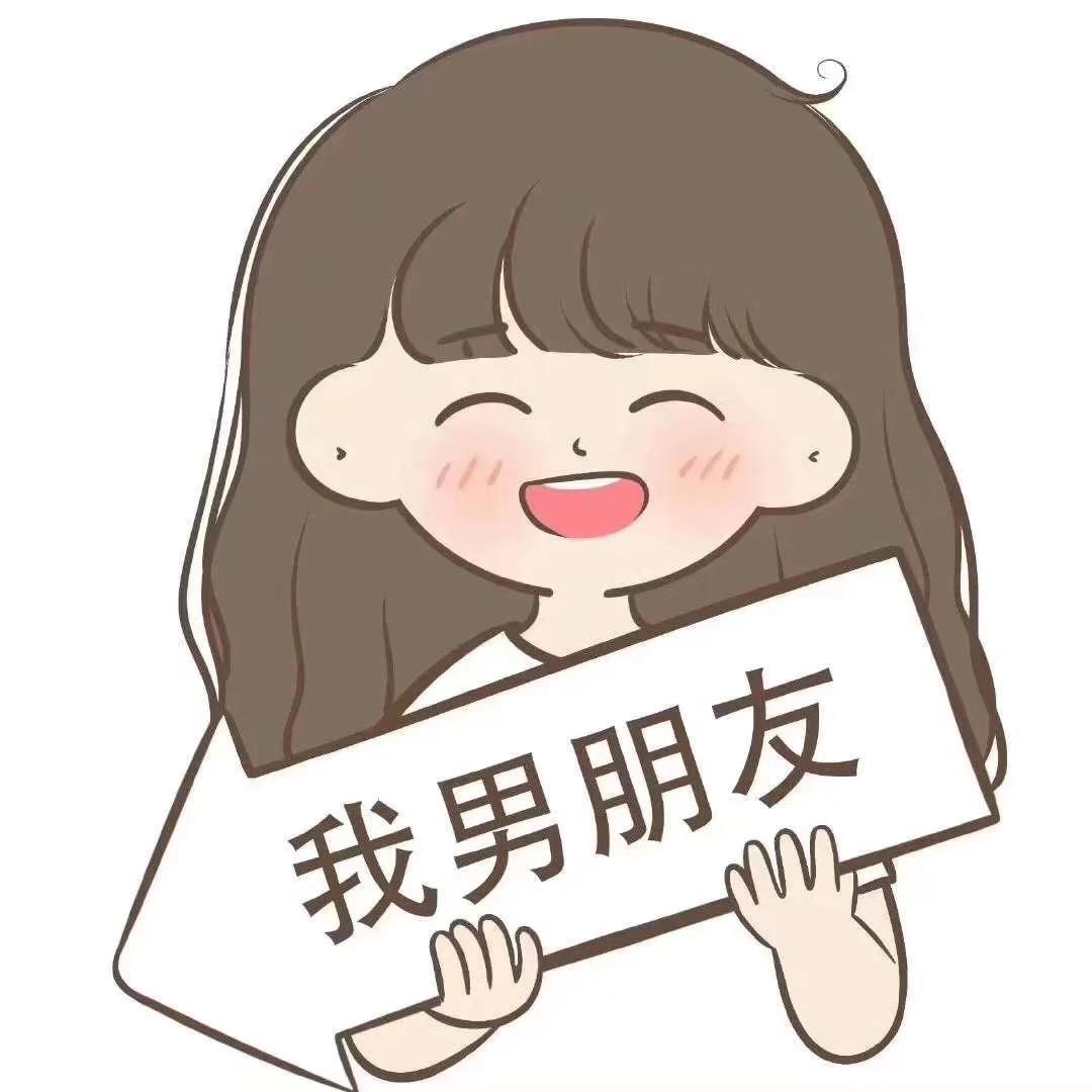 可爱甜美的官宣男朋友卡通手绘高清图片