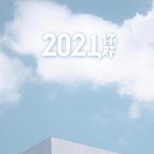 2021跨年精选唯美清新的建筑