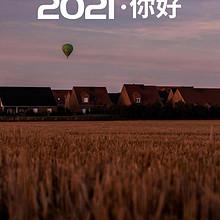 再见2020,你好2021·黄昏唯美