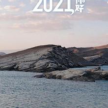 2021你好,要一起去看海边唯