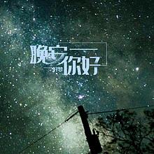 晚安你好星空夜景桌面壁纸图片