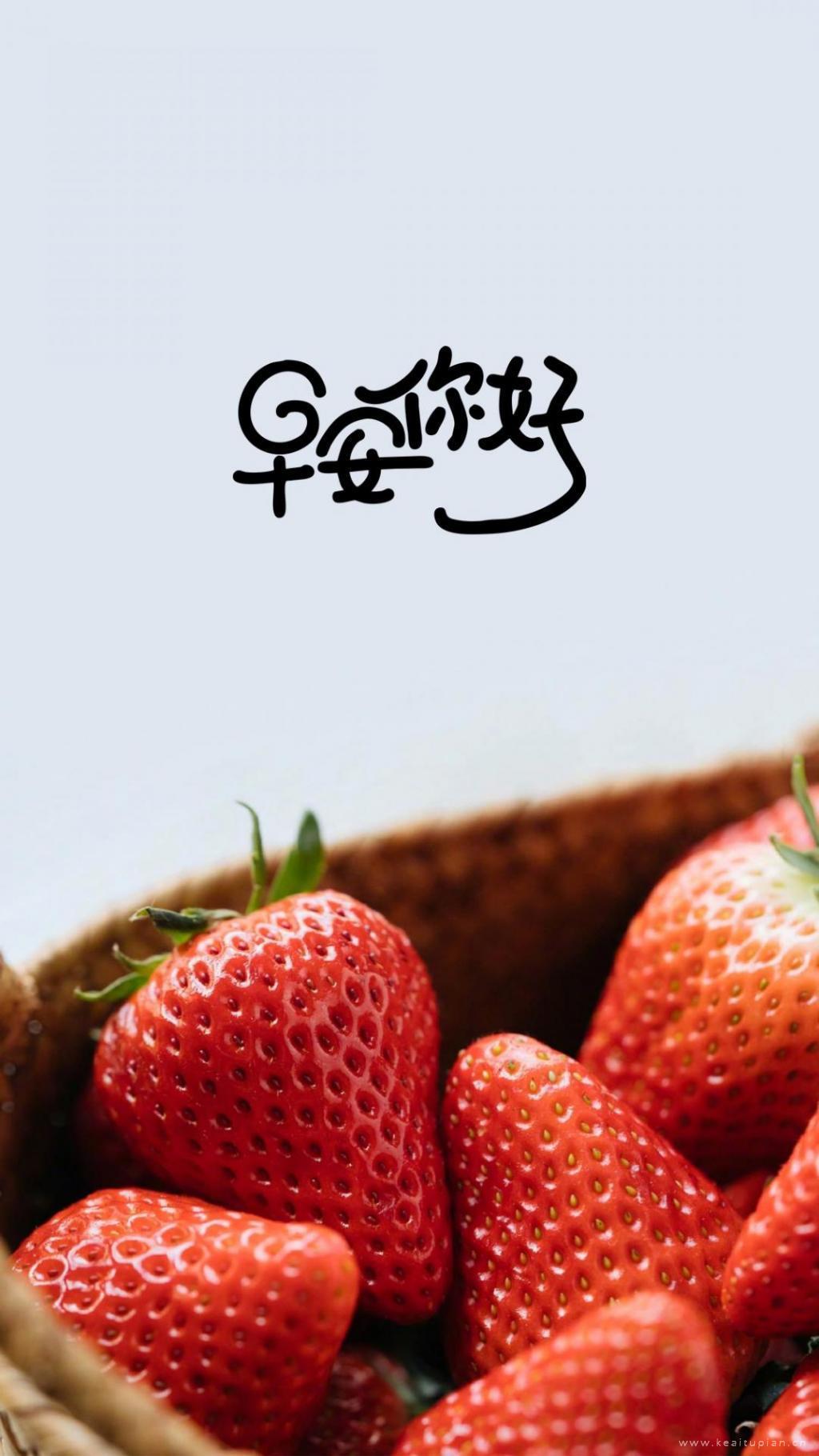 早安你好甜味草莓小清新手机壁纸图片