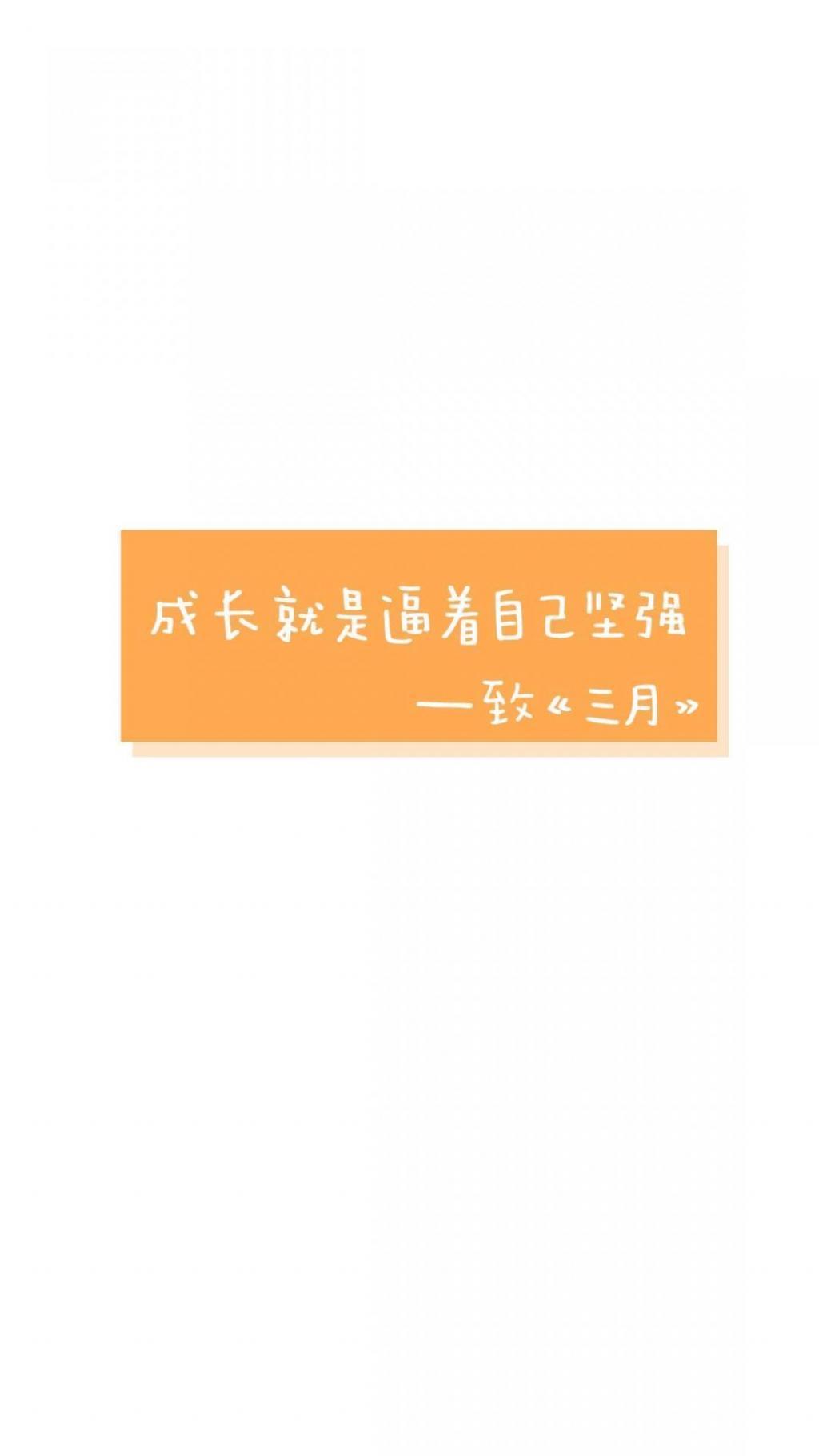 一句励志说说致三月带字简约图片