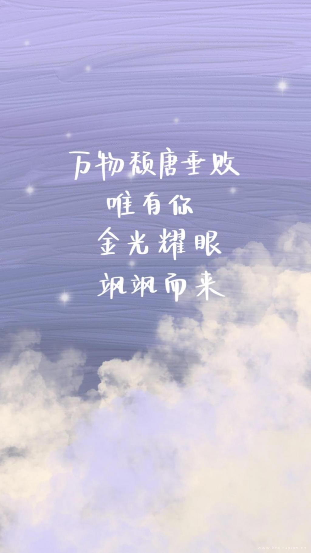 浪漫表白文字精选紫色清新简约天空云层图片