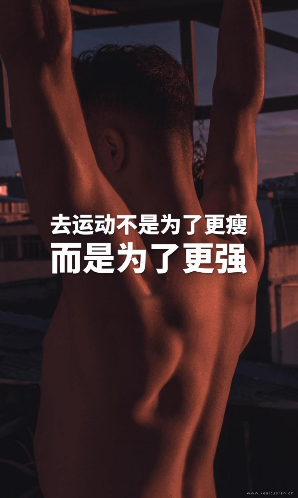最新锻炼身体的励志简约唯美配图图片