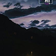 晚安梦想文字精选乡村夜晚微弱的灯光风景图片