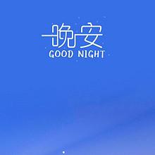 晚安文字配图唯美夜晚降临前的晚霞风景图片