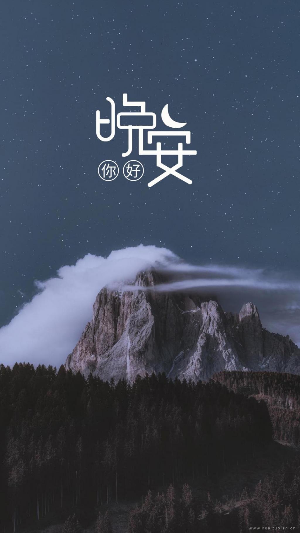 晚安,山峰森林!迷人的野外夜晚星空图片