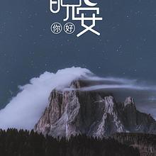 晚安配图森林山谷的夜晚星空风景图片