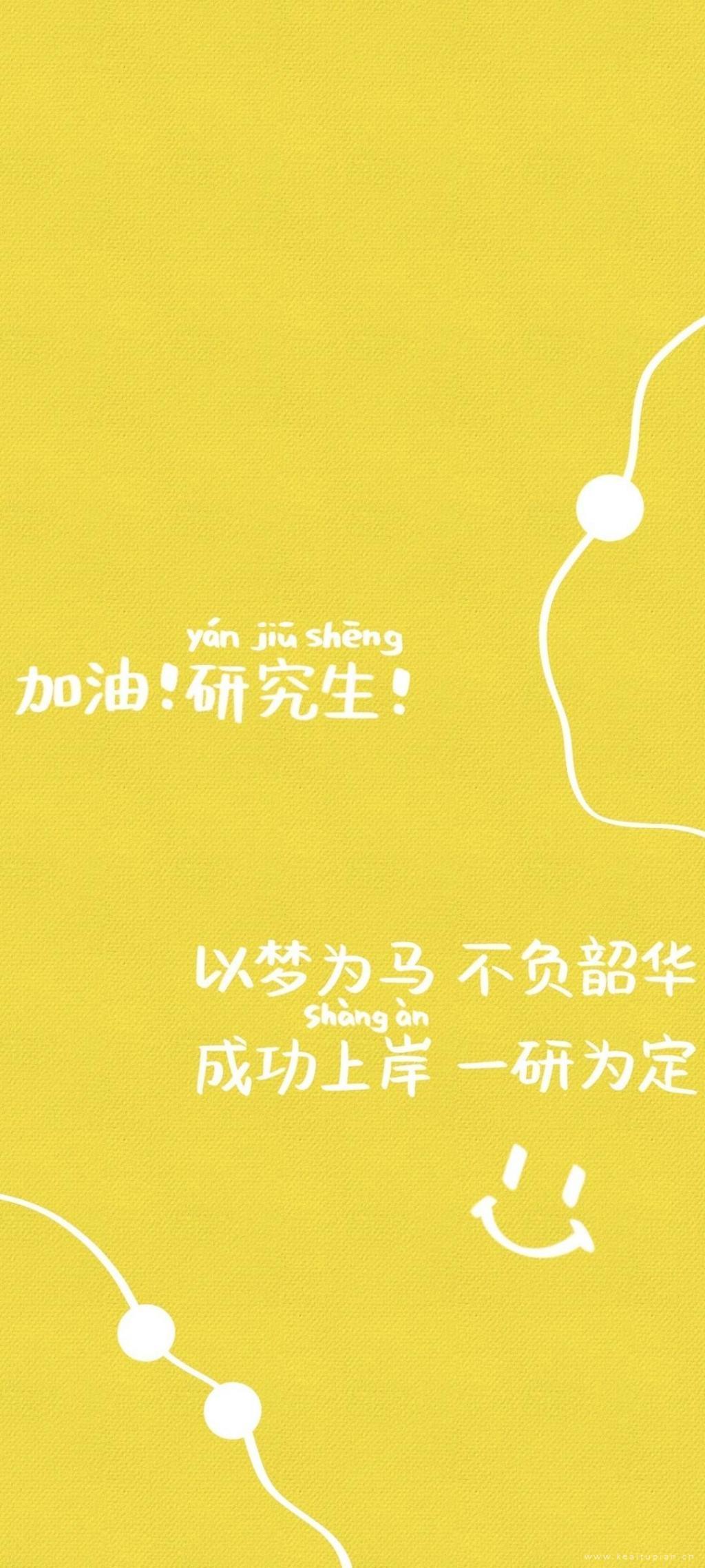 加油研究生!励志语录精选黄色简约手机锁屏壁纸图片