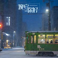 晚安你好配图日本冬日街头雪景清新图片