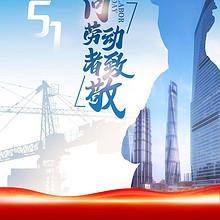 5.1向劳动者致敬·精选劳动节海报图片