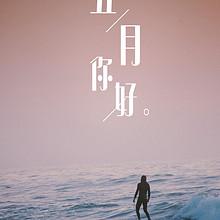 五月你好|追求热爱海边冲浪的女生手机壁纸图片