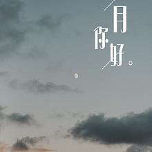 五月你好||乌云之上的月亮悬挂天空唯美图片