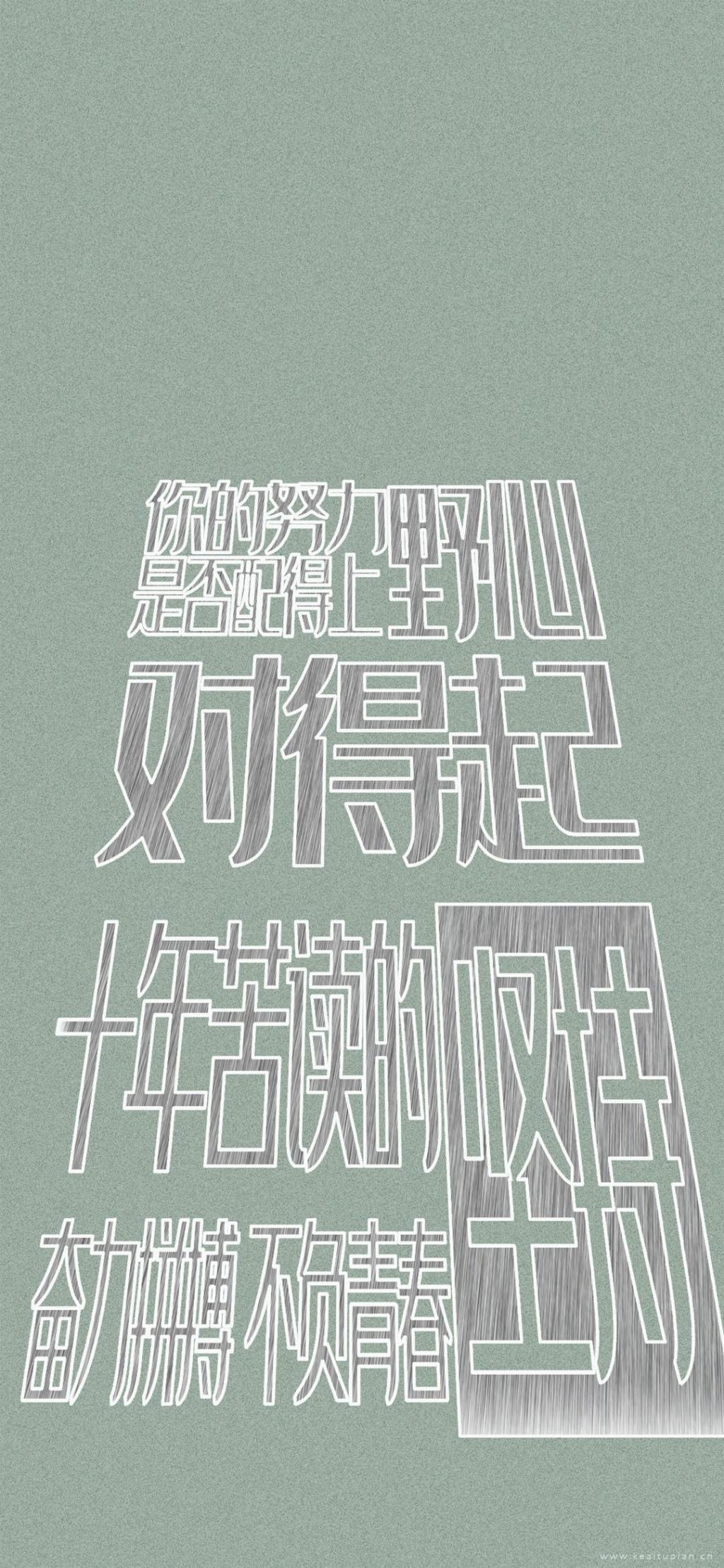 2021高考精选简约文字壁纸-奋斗拼搏励志语录图片