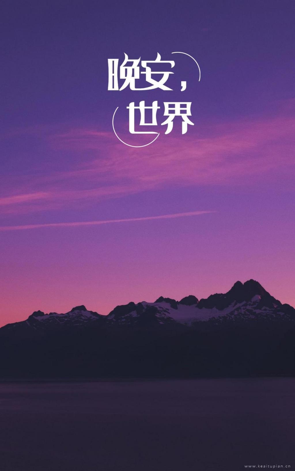 迷人的世界风景,晚安|夜幕降临前的紫色晚霞壁纸图片