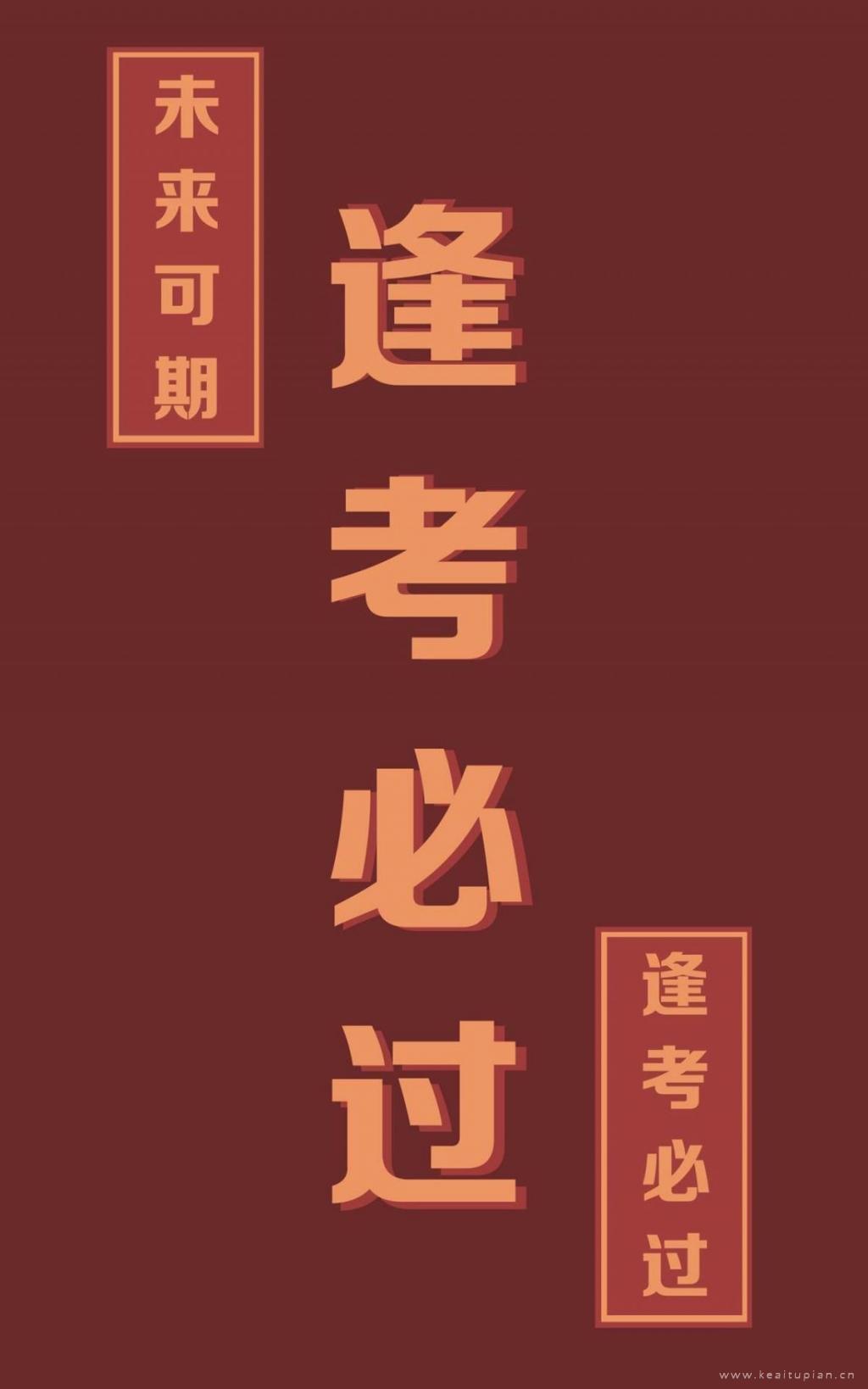 未来可期,逢考必过!纯文字简约红色背景手机壁纸图片