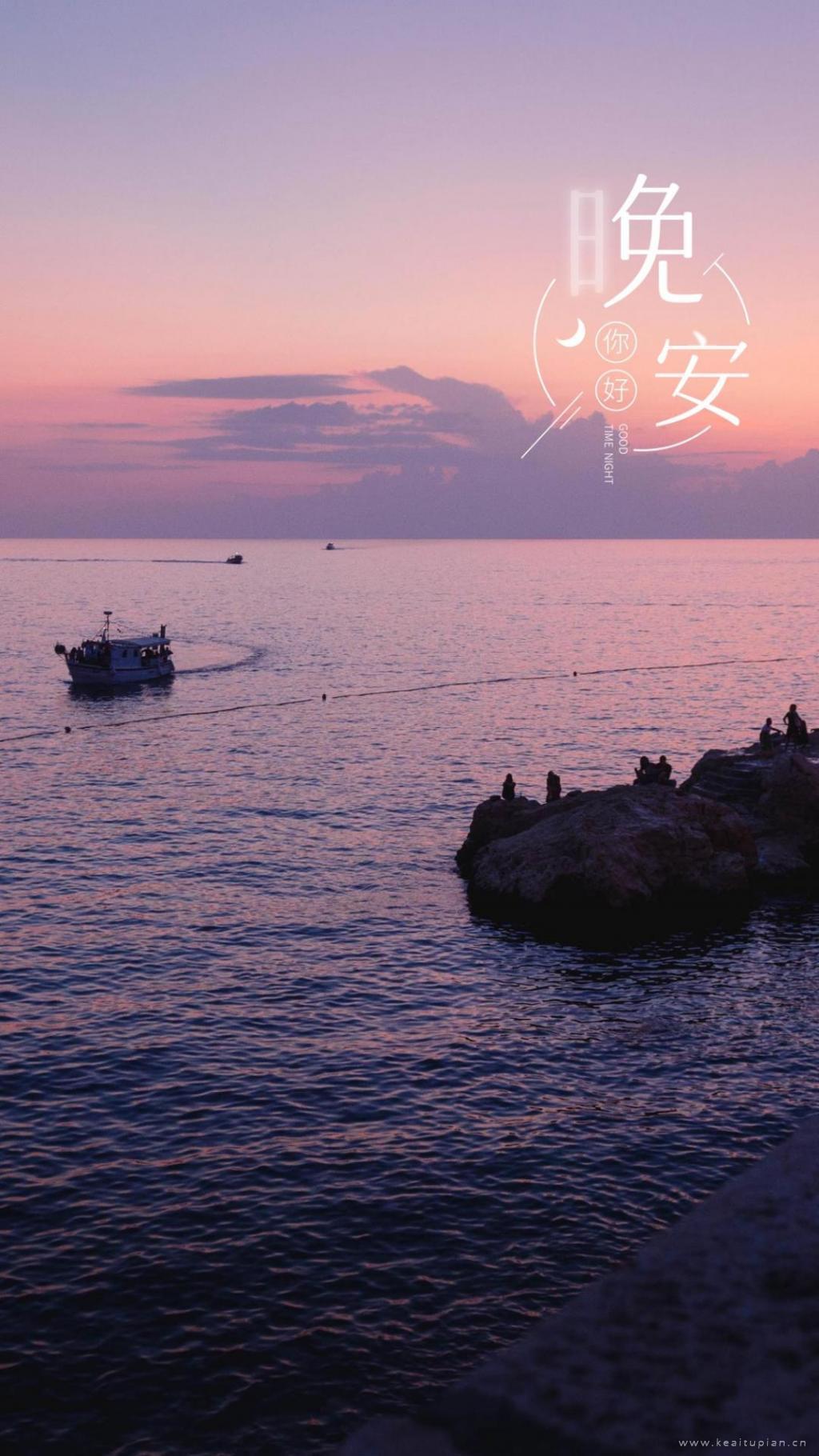 治愈系风光|晚安你好精选夜幕降临前的海边晚霞风景图片