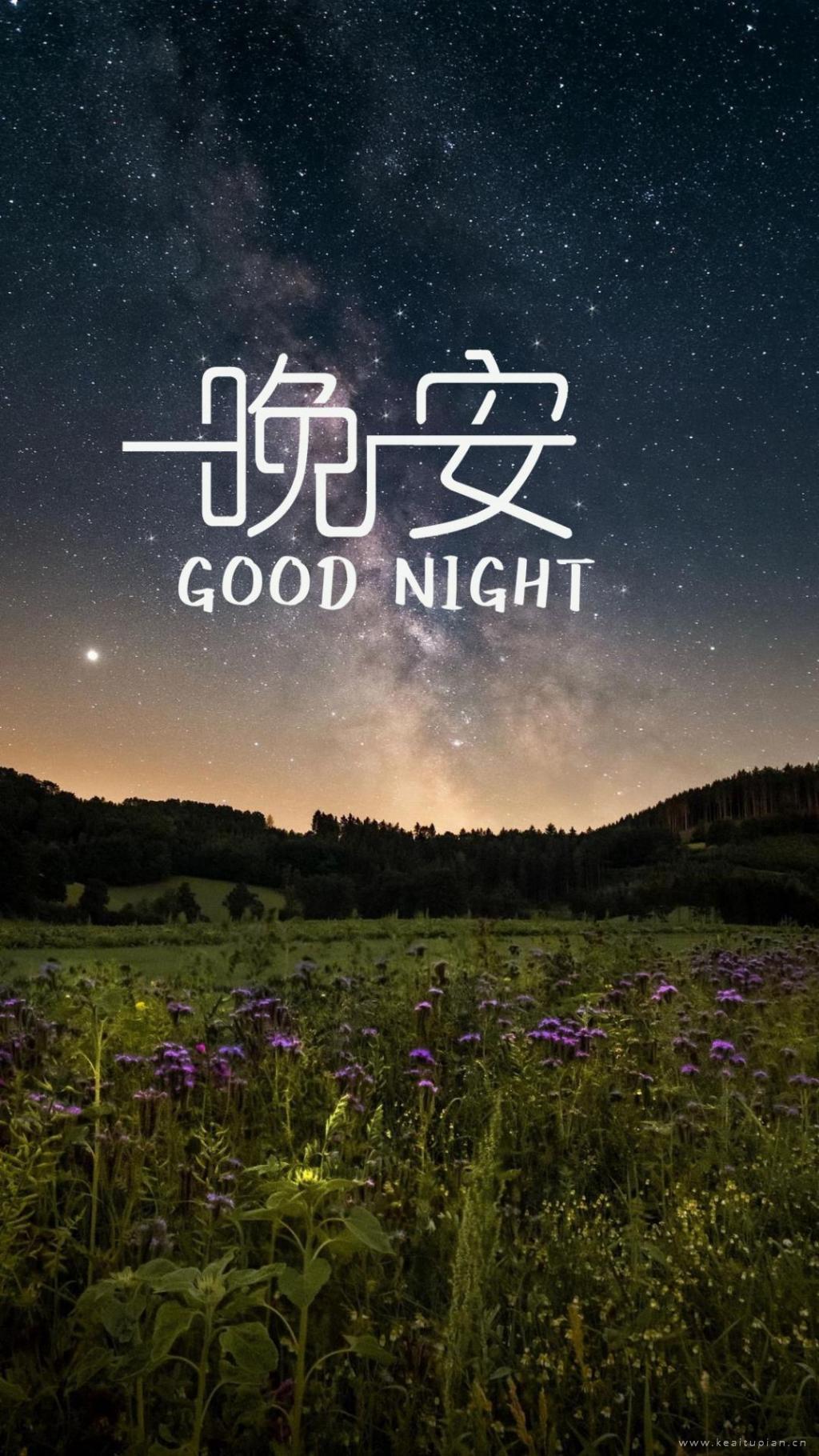 晚安夜景|唯美繁星下的户外风景图片