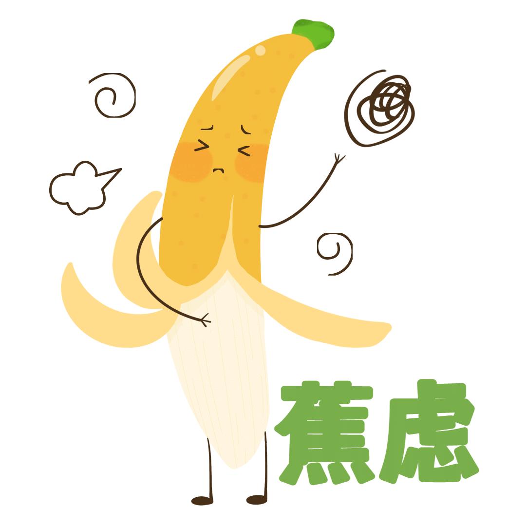 香蕉水果表情包谐音热词趣味可爱图片
